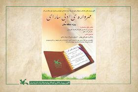 معرفی برگزیدگان مهرواره ادبی سارای کانون استان اردبیل