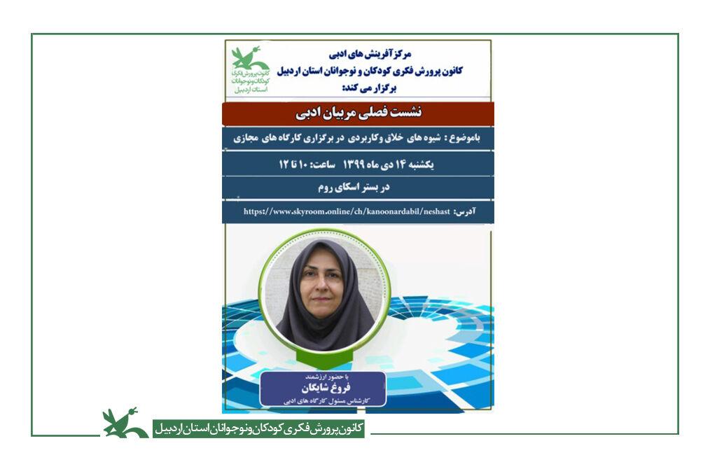 دومین نشست فصلی مربیان ادبی کانون استان اردبیل