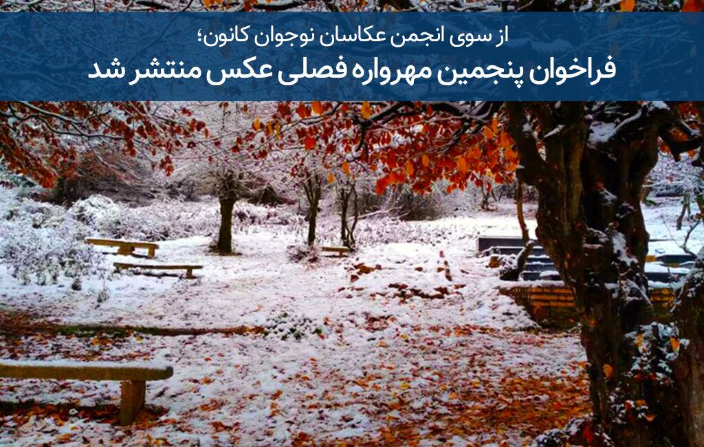 فراخوان پنجمین مهرواره فصلی عکس منتشر شد