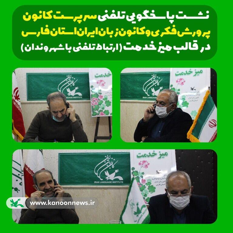 سرپرست کانون پرورش فکری و کانون زبان فارس به پرسشهای شهروندان پاسخ دادند