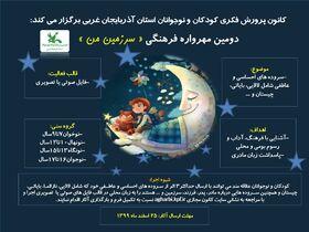فراخوان دومین مهرواره فرهنگی « سرزمین من » منتشر شد