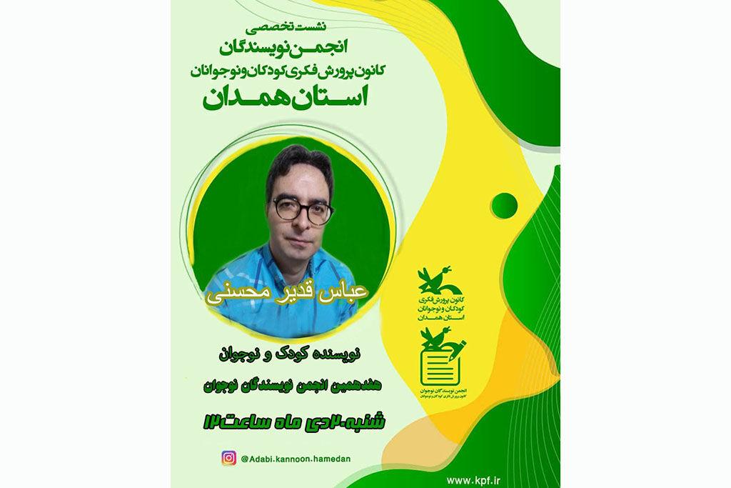 عباس قدیرمحسنی مهمان هفدهمین جلسه نویسندگان نوجوان کانون استان همدان