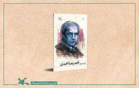 گزیده شعرهای احمدرضا احمدی از سوی کانون منتشر شد