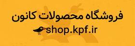 فروشگاه آنلاین محصولات کانون