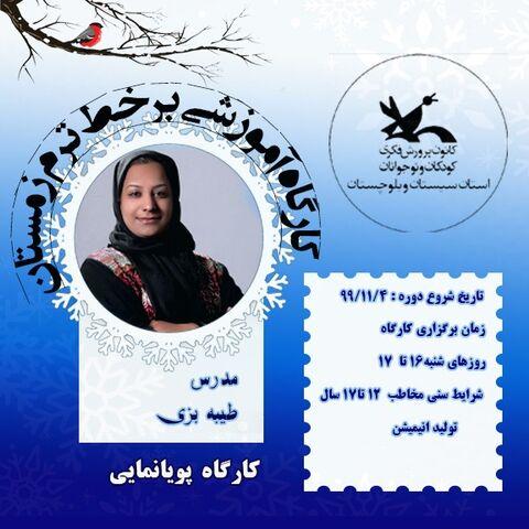 کارگاههای برخط زمستانه در کانون پرورش فکری سیستان و بلوچستان