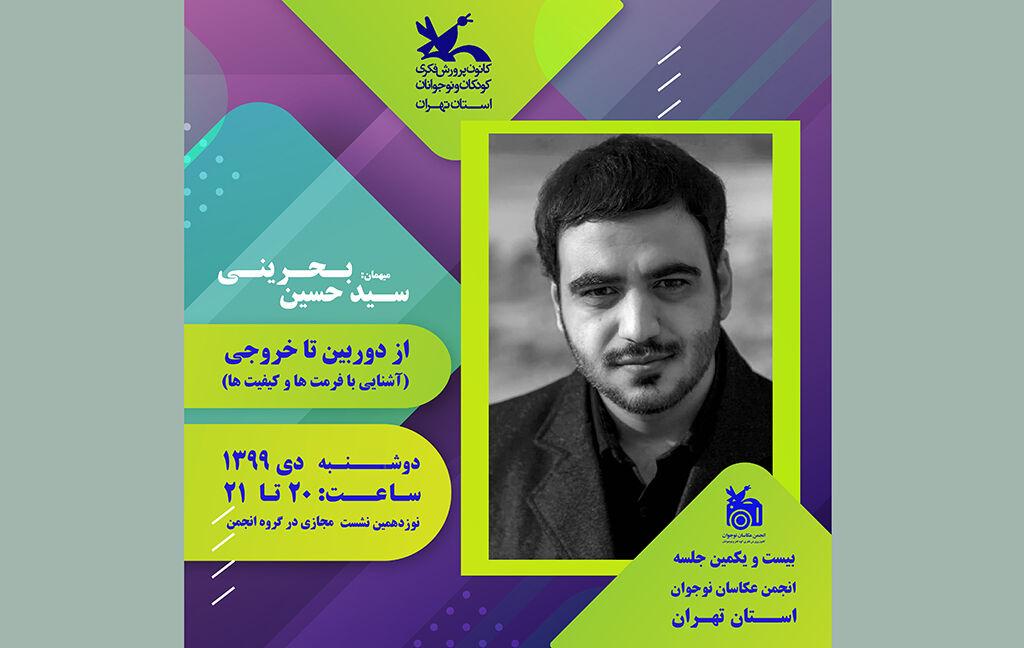برگزاری نشستی دیگر از انجمن عکاسان نوجوان کانون استان تهران