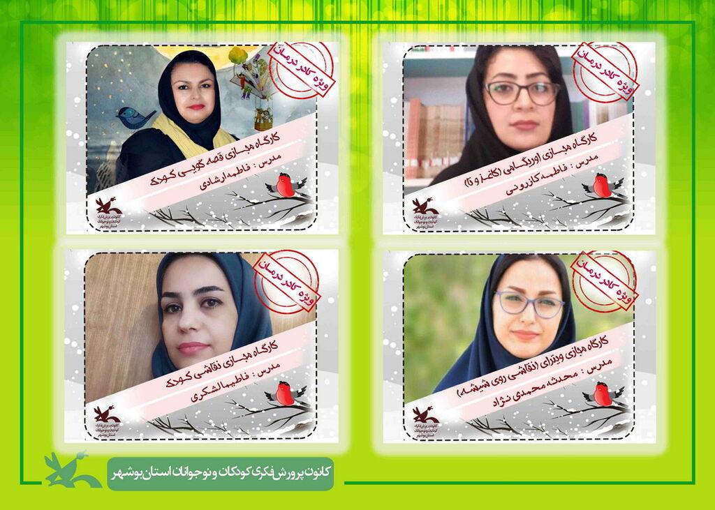 تکریم کادر درمان در کارگاههای آموزشی کانون استان بوشهر