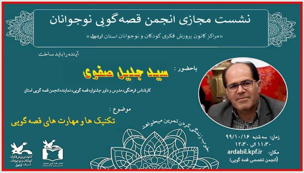 نشست دورهای انجمن قصهگویی کانون استان اردبیل برگزار شد