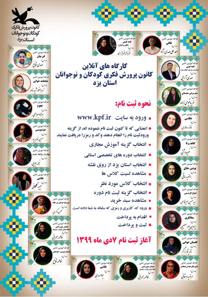 تکمیل صد در صدی دوره های تخصصی برخط(آنلاین)کانون پرورش فکری کودکان و نوجوانان استان یزد