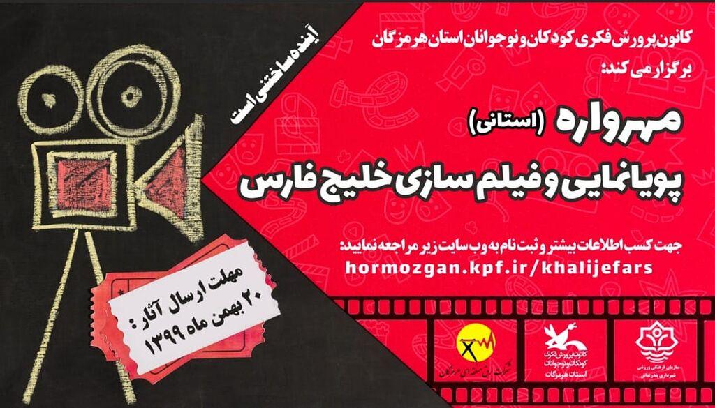 نخستین مهرواره استانی پویانمایی و فیلمسازی خلیج فارس برگزار می شود