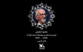 محمود کیانوش شاعر نامآشنای ادبیات کودک ایران درگذشت