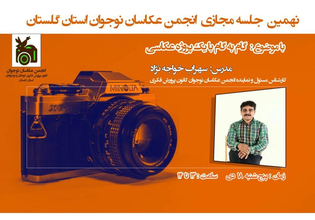 «گام به گام با یک پروژهی عکاسی» موضوع نهمین نشست انجمن عکاسان نوجوان کانون گلستان