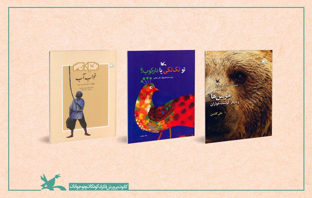 کتابهای کانون از جشنواره رشد جایزه گرفتند