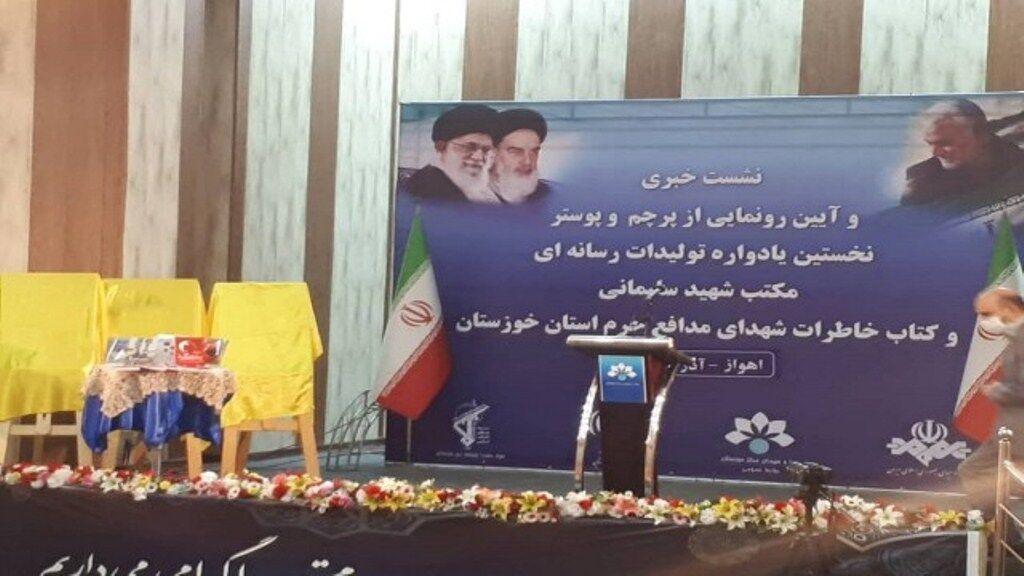 یادوارهی ملی تولیدات رسانهای مکتب شهید سلیمانی