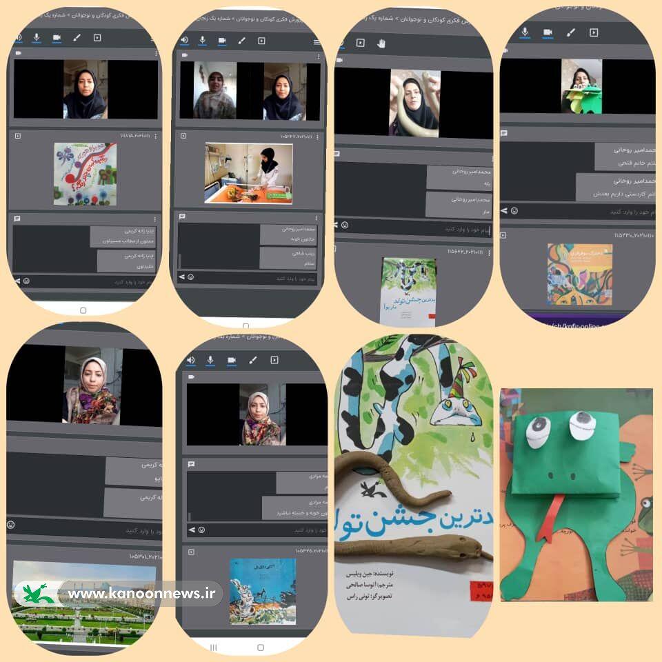 اجرای برنامههای فرهنگی هنری در فضای مجازی برای اعضا