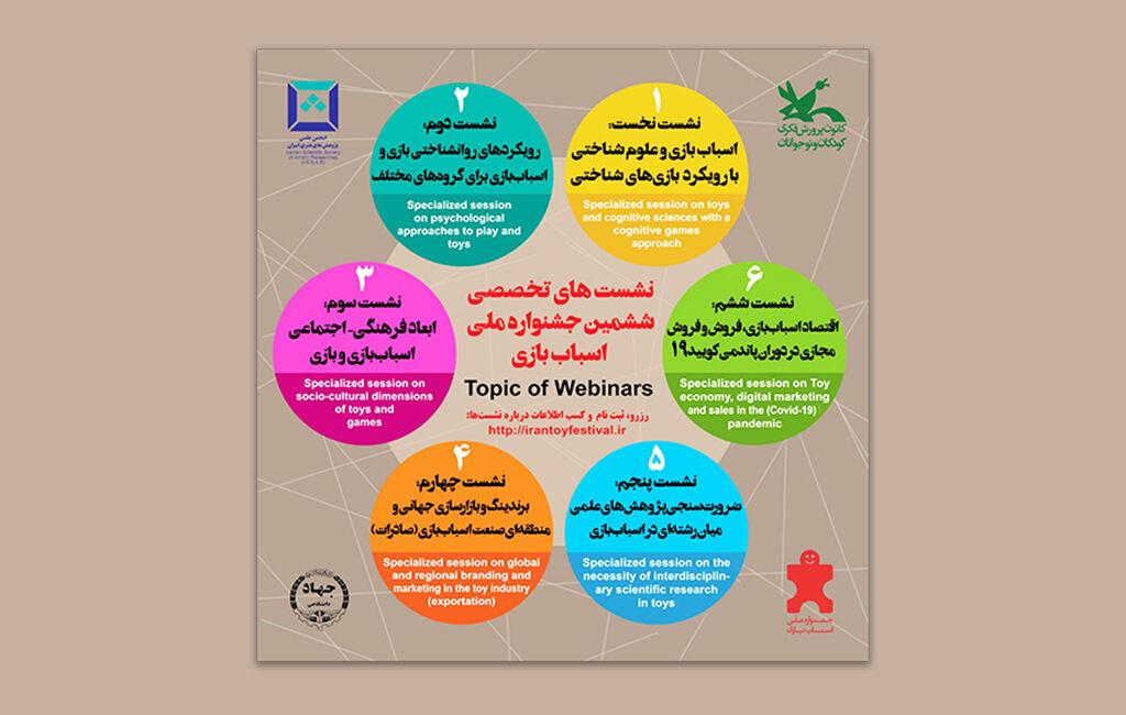 برنامه نشستهایِ علمی ششمین جشنواره ملی اسباببازی کانون اعلام شد