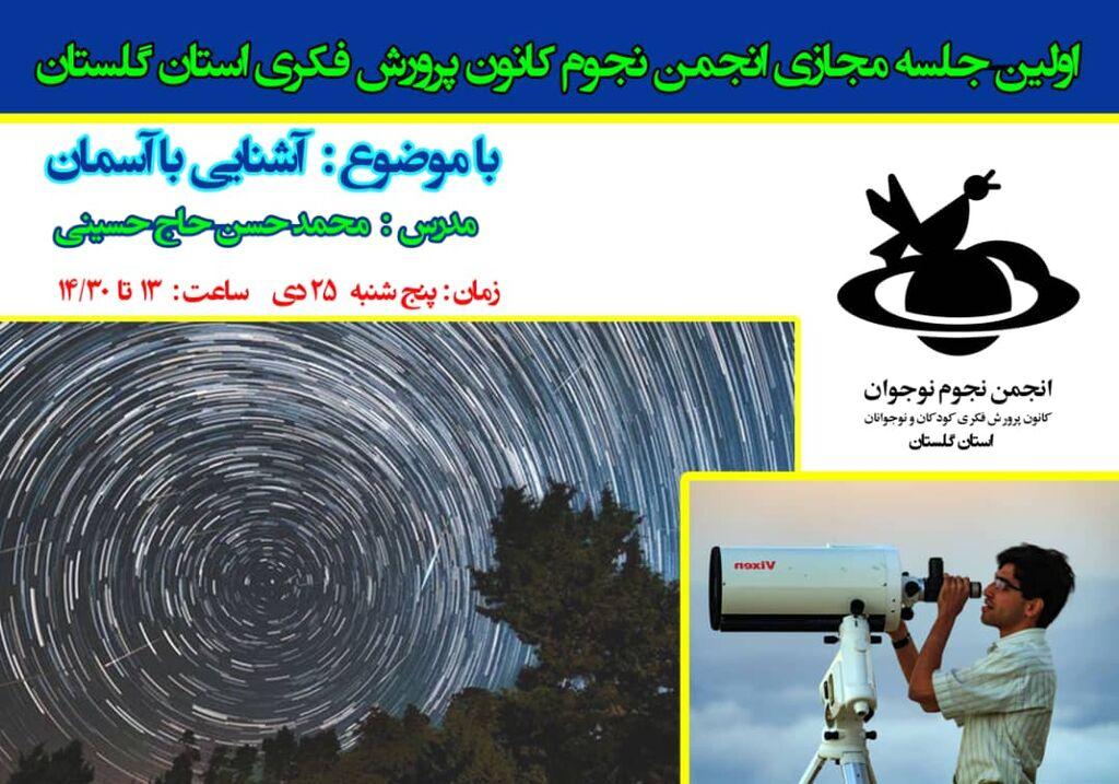 نخستین نشست انجمن نجوم کانون گلستان برگزار شد