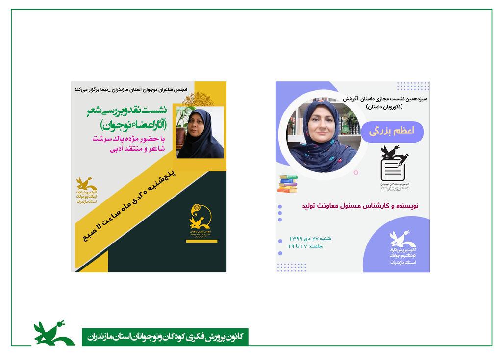 نقد و بررسی شعر و داستان در نشست مجازی انجمنهای ادبی کانون مازندران