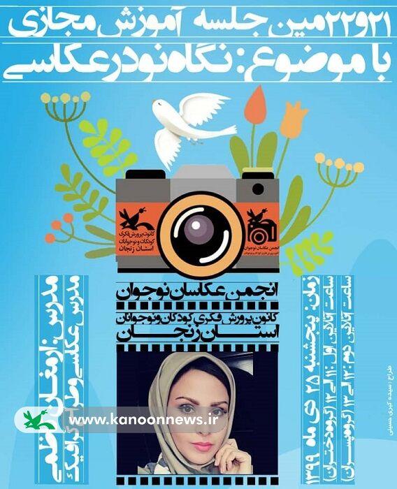 """جلسه مجازی انجمن عکاسان نوجوان استان زنجان با موضوع"""" نگاه نو در عکاسی"""""""
