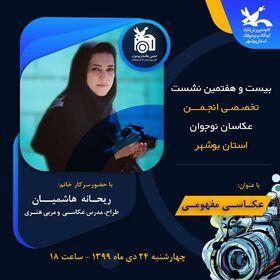 آشنایی اعضا انجمن عکاسان نوجوان استان بوشهر با عکاسی مفهومی