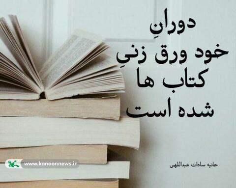 برگزیدگان مسابقه کاریکلماتور کانون کرمان