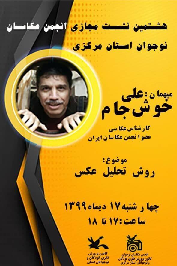 روش تحلیل عکس در هشتمین انجمن عکاسی استان مرکزی
