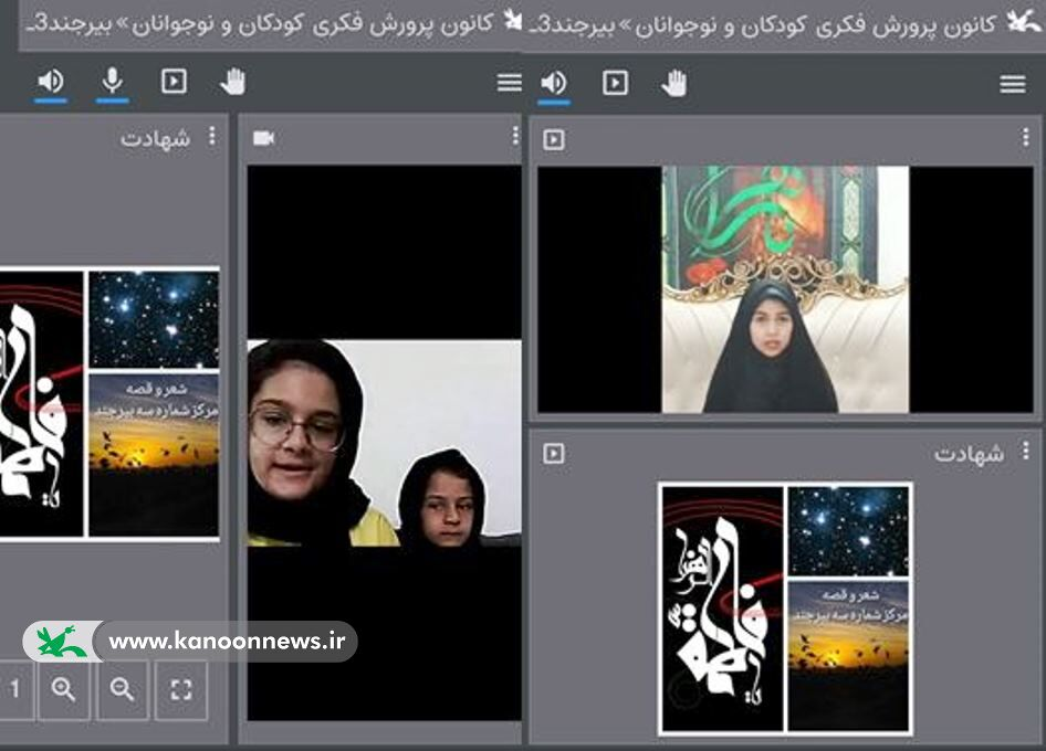 برگزاری صبح شعر و قصه دختران فاطمی در مرکز مجازی  شماره سه بیرجند