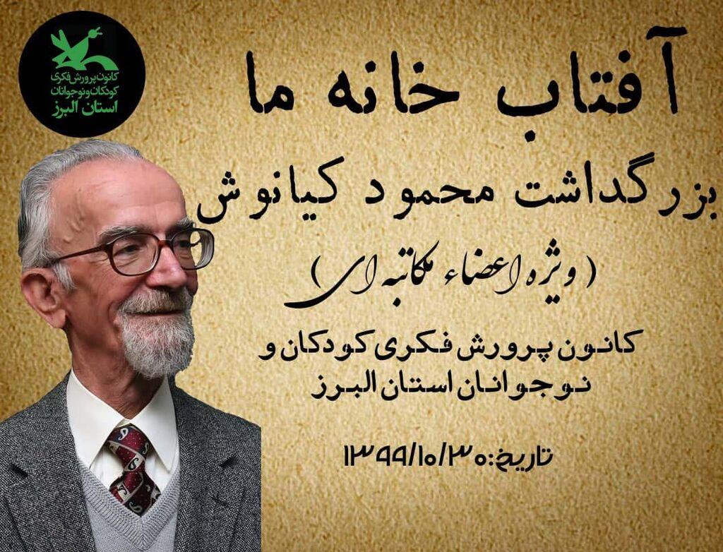 ویژه برنامه «آفتاب خانه ما» به منظور بزرگداشت محمود کیانوش در البرز