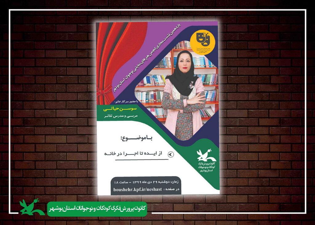 """جلسه جدید انجمن هنرهای نمایشی استان بوشهر """"از ایده تا اجرا در خانه"""""""