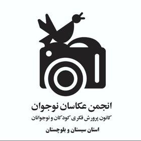 «عکاسی با موبایل» موضوع نشست انجمن عکاسان نوجوان کانون سیستان و بلوچستان