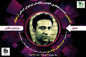 ششمین نشست مجازی انجمن عکاسان کانون استان اردبیل برگزار شد