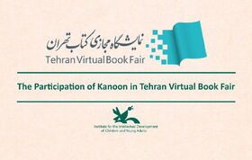 Presenting Kanoon Products in Tehran Virtual Book Fair