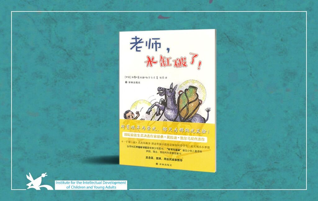 """The Popular novel, """"Big Clay Jar"""", Published in Chinese"""