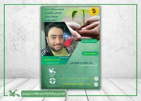 هوای پاک در انجمن محیط زیست کانون بوشهر