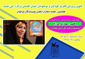 نقد و بررسی آثار اعضای انجمن نویسندگان نوجوان کانون گلستان