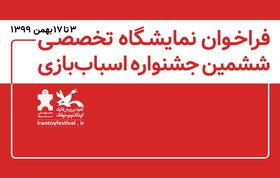 فراخوان نمایشگاه تخصصی دستاوردهای صنعت اسباببازی ایران منتشر شد