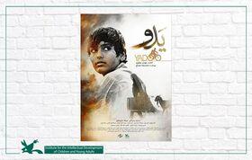 """""""Yadoo"""", The Best in Fajr Film Festival"""