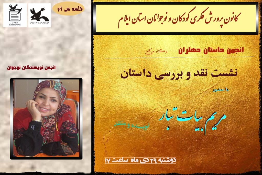 مریم بیات نویسنده و منتقد،مهمان انجمن مجازی داستان کانون ایلام شد