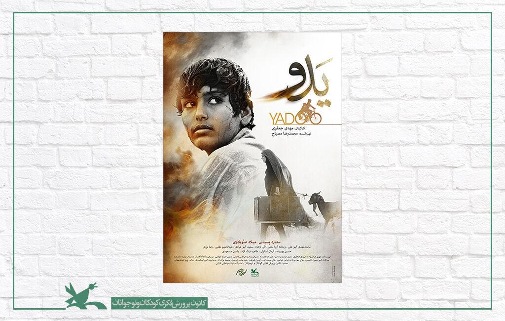 پوستر فیلم سینمایی «یدو» منتشر شد