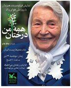 مربیان کانون هرمزگان با کهن سال ترین فعال محیط زیست ایران آشنا شدند