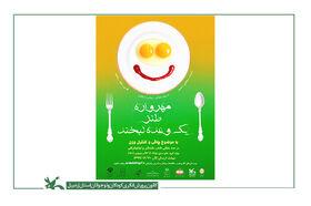 کانون استان اردبیل میزبان مهرواره کشوری طنز «یک وعده لبخند»