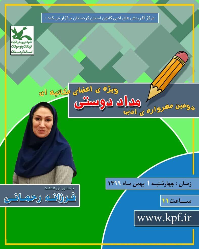 دومین مهرواره ادبی مداد دوستی ویژه ی اعضای بخش مکاتبه ای استان کردستان برگزار گردید
