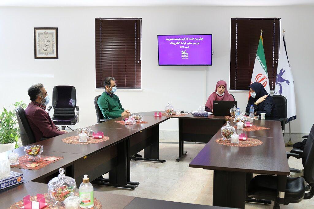 بررسی عملکرد دولت  الکترونیک  در چهارمین جلسه کارگروه توسعه مدیریت کانون مازندران