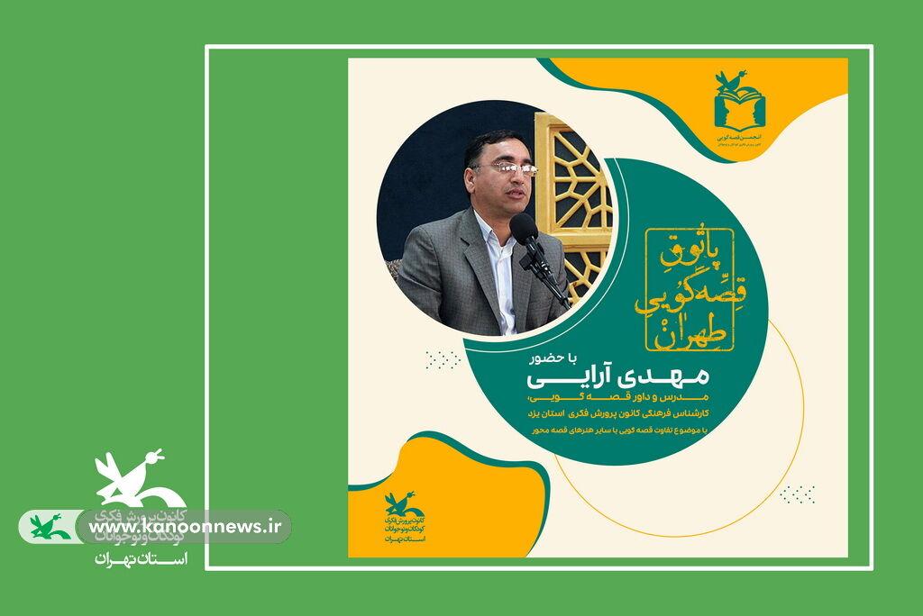 میهمانی از یزد در پاتوق قصه گویی طهران
