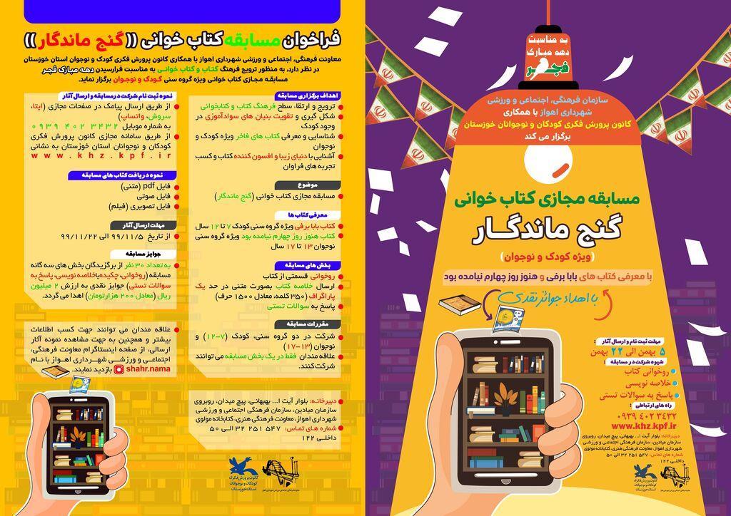 فراخوان مسابقه مجازی کتابخوانی «گنج ماندگار» منتشر شد