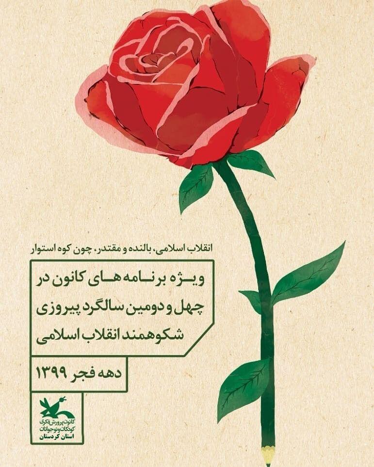 برنامه های کمیته کودک و نوجوان استان کردستان در فضای مجازی برگزار می گردد
