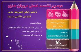 گردهمایی و نشست فصلی مربیان هنری کانون بوشهر با حضور رابطین انجمنها هنری