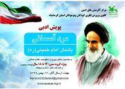برگزیدگان مسابقههای دهه مبارک فجر کانون پرورش فکری استان کرمانشاه معرفی شدند