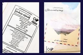 """کتاب """"برسد به دست باران"""" چاپ شد"""