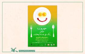 برگزیدگان مهرواره طنز «یک وعده لبخند» معرفی شدند